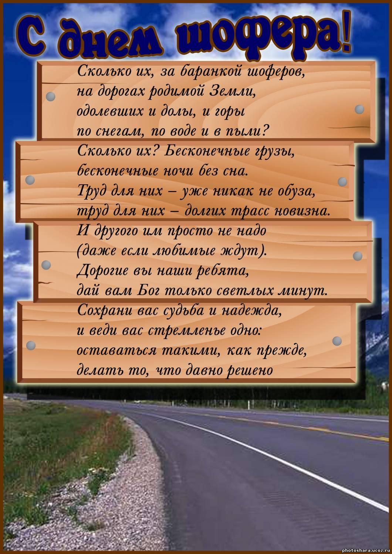 Пожелание в дорогу для водителя