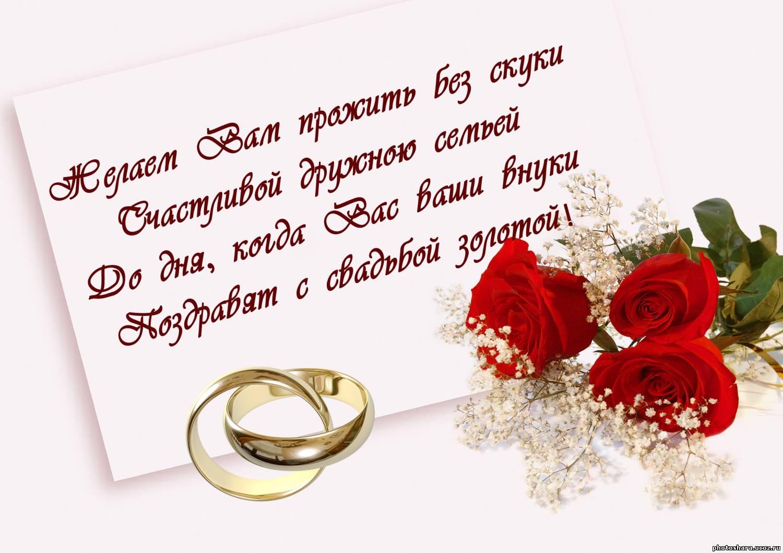 Поздравления с днем годовщин свадьбы
