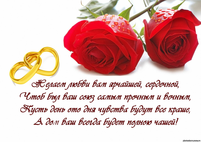 Поздравление на свадьбу 4 строчки
