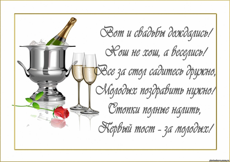 Красивые поздравления на свадьбу тосты 17